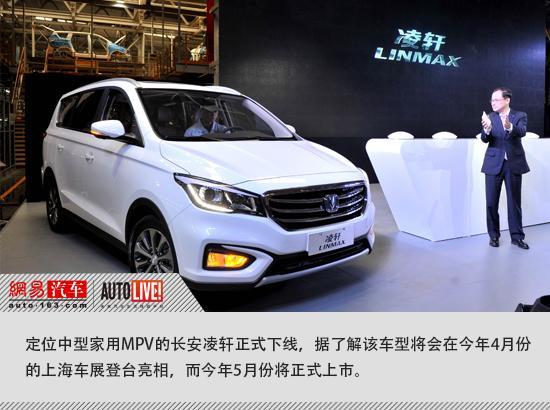 长安汽车两江基地工厂投产 三年推55款新能源汽车